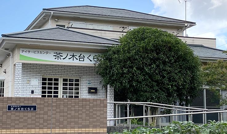 地域密着型デイサービスセンター 茶ノ木台くらぶ